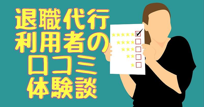 おすすめ・人気の退職代行サービス利用者の口コミ・評判・体験談の画像