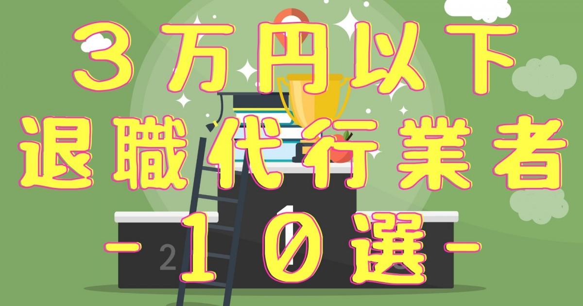 【最安水準】3万円以下でOK!おすすめの退職代行サービス10選